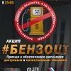 Зампред Правительства Приангарья принял участие в акции «Бензout» в Иркутске 07.06.2018