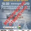 19-20 января отмена мероприятия по ледовому дрэг-рэйсингу