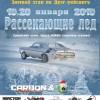 19-20 января пройдёт первый этап по ледовому дрэг-рэйсингу Рассекающие Лёд