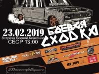 Боевая Сходка Иркутск, первый фестиваль любителей Боевой Классики в Иркутске