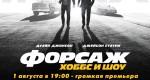 Премьера Форсаж: Хоббс и Шоу в кинотеатре Баргузин