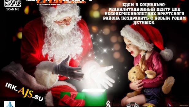 28.12.2019 Новогодняя поездка в социально реабилитационный центр.