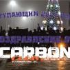 Поздравление от Клуба CARBON с наступающим 2021 годом.