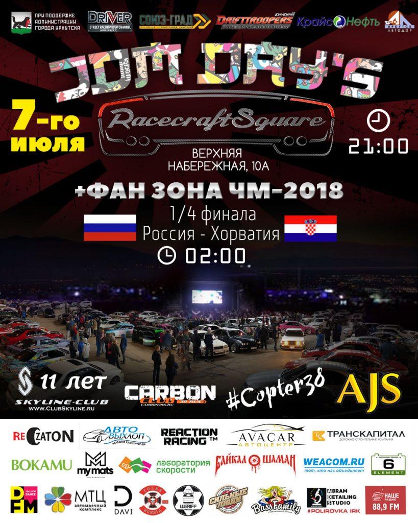 JDMdays 07.07.2018