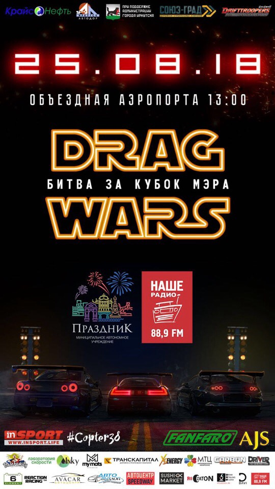 Drag Wars 25.08.2018 Иркутск