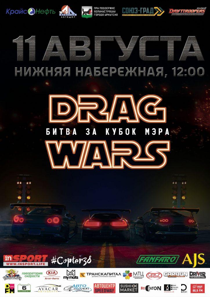 Drag Wars 2018 Иркутск