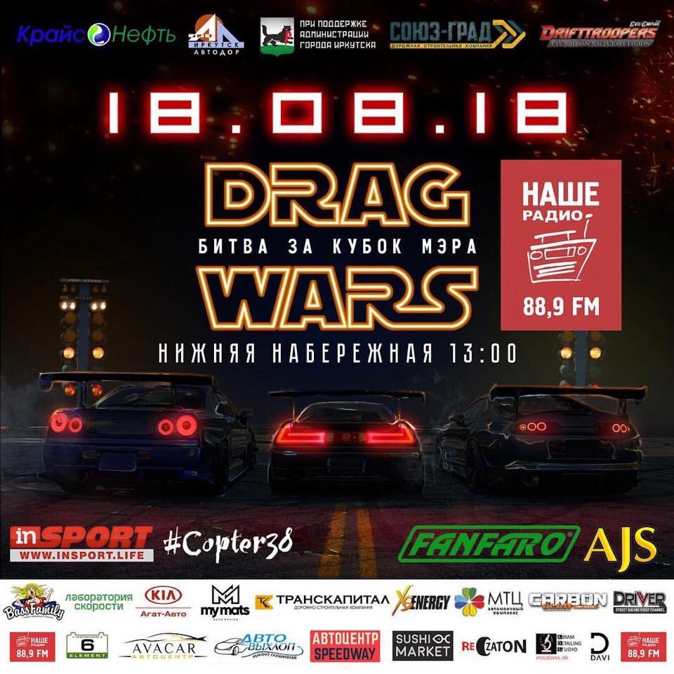 Drag Wars 18.08.2018 Иркутск