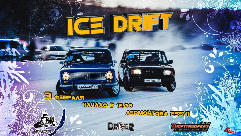 3-го Февраля Ледовый Дрифт в Иркутске на Ледовом Дворце!