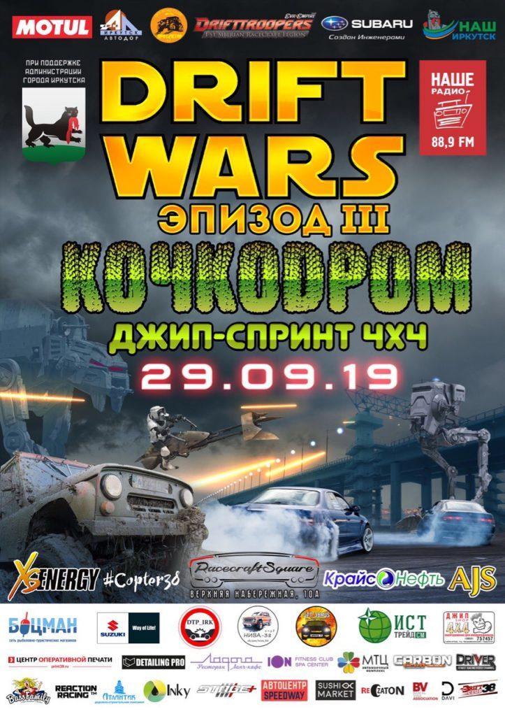 Кочкодром-2019 в Иркутске